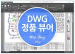 오토데스크 정품 DWG 뷰어 무료 설치하기