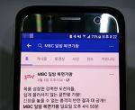 복면가왕 동방불패, 손승연 추정 인물 10연승 도전