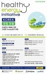 지구를 위한 콜라보-healthy energy initiative