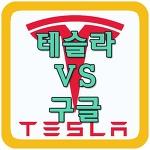 자율주행 테슬라 VS 구글