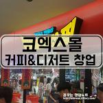 [강남/커피] 코엑스몰내 커피 신규입점 [창업비용 2억/월순익600만]