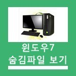 윈도우7 숨김파일 폴더 보기 설정 방법