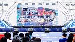 2018 울산진하 PWA세계윈드서핑대회 개막