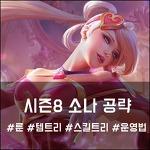 롤 시즌8 소나 룬 템트리 [서폿]