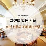 호텔앤레스토랑 - 그랜드 힐튼 서울 30년 정통의 '뷔페 레스토랑'