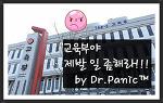 교육부야 제발 일 좀해라!!! by Dr.Panic™