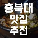 청주 충북대학교 맛집 추천 :: 가성비 좋은 든든한 한끼