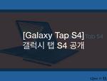 삼성 갤럭시 탭 S4 공개 스펙 및 기능 소개