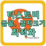 FastBoot 티스토리 기본 글꼴, 글자크기 설정하기
