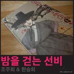 """드디어! """"밤을 걷는 선비"""" - 조주희 & 한승희 리뷰."""