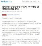[170813] 박용진 의원, '삼성생명 퇴로법' 발의 - 파이낸셜뉴스-