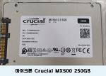 SSD 추천 마이크론 Crucial MX500 250GB 사용기