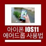 아이폰 IOS11 에어드롭 켜고 끄기 방법 및 사용법