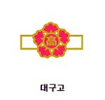 제 52회 대통령배 전국 야구대회 4강전 대진표 일정