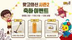 조이맥스, 모바일 보드게임 '맞고의 신' 시즌2 업데이트