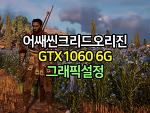어쌔씬크리드오리진 gtx1060 그래픽설정은 이게 최선입니다.