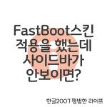티스토리에 FastBoot스킨 적용을 했는데 사이드바가 안보이면?