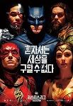 저스티스 리그 줄거리 & 결말 스포 후기 - 쿠키영상 2개 소개