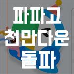 인공지능 번역기 네이버 파파고 :: 1000만 앱 다운 돌파 삼행시 이벤트 결과