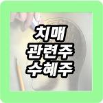 치매 관련주 및 수혜주 종목 상세팁!