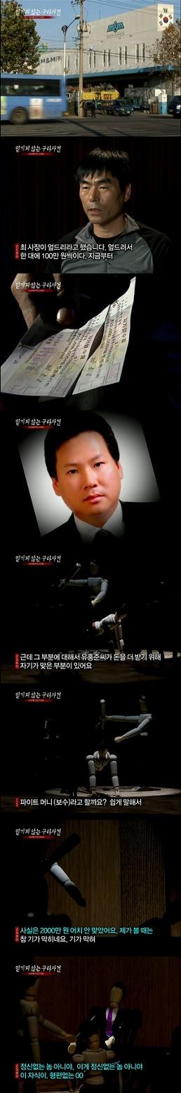 재벌의 계산법. 강의실 10억, 박정희차 1억, 노동자 매질 100만원.