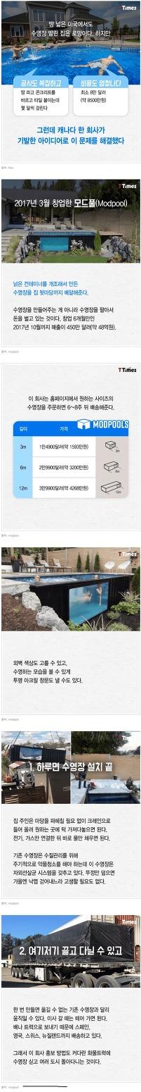 컨테이너로 수영장을 만들어 보았다