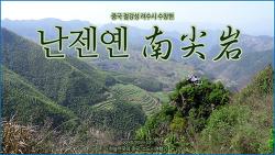 [중국 절강성 수창현] 9단 폭포와 대나무 숲의 섬세한 시선, 남첨암 南尖岩, 대갱촌 大坑村 /하늘연못의 중국 소도시 여행기