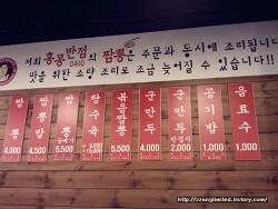 [밥집/천호] 홍콩반점 0410