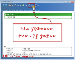 Windows7 의 Windows Defender 를 멈춰보자~