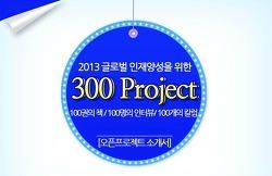 about 글로벌 인재양성을 위한 300프로젝트 소개서