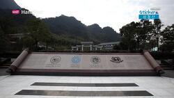 신선들의 산, 삼청산 三淸山