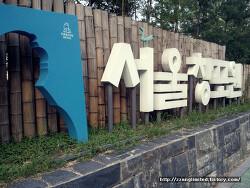 [나들이/도봉] 서울창포원