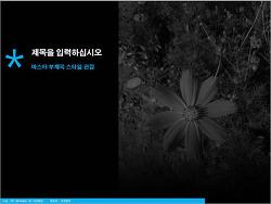 기대하라의 무료 PPT 템플릿 No.10, 검정 배경 템플릿