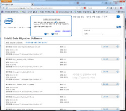 인텔 SSD 520 Series Data Migration Software 사용법