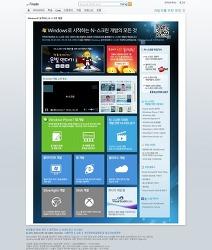 [Web] 마이크로소프트 n스크린 소개 온라인 프로모션