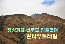 [홍콩 여행기 #14]란타우트레일,정상까지 너무도 힘들었던 산행