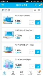 애터미 치약 & 칫솔 선물받은 썰 !