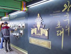 LG 생활건강 '왕후의 초대' 캠페인