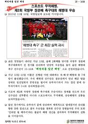 해병대를 빛낸 해병 15-16호 주인공(해병대 축구선수단)