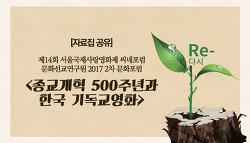 2017년 문화포럼 2차 - 종교개혁 500주년과 한국 기독교영화
