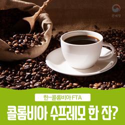 한-콜롬비아 FTA와 함께하는 최상급 커피 한잔의 여유!