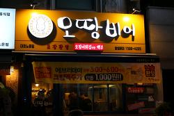 [대전 맛집 탐방] 퇴근후 간단한 맥주 한잔, 노은동 오땅비어