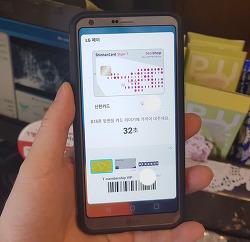 LG 페이 퀵페이 실제로 결제해보기 교통카드 결제도 쉽게