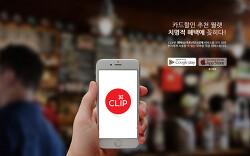클립 (CLiP), 쿠폰과 멤버십 혜택을 하나로!