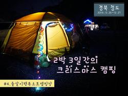 Camping#4. 들살이행복오토캠핑장