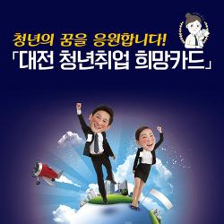 대전시 청년취업희망카드 7월 본격 시행, 180만원 지급!
