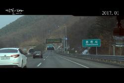 [01.19] 다른 길이 있다_예고편