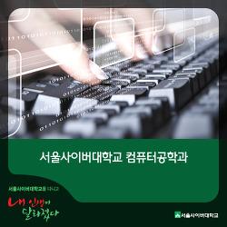 서울사이버대학 컴퓨터공학과