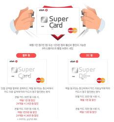 휴대폰 요금제 부담을 덜어주는 kt 슈퍼할부카드