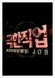 방송출연 기록 (ebs 극한직업 산약초꾼)
